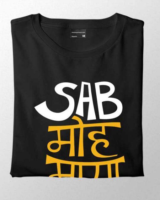 Sab Moh Maya Hai Men T-shirt