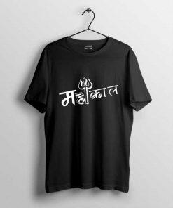 Mahakal Men T Shirt