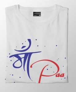 Maa Paa Men T-shirt