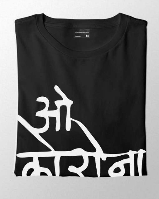 O Corona Men's T-shirt