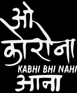 O Corona Kabhi Mat Ana Women's T-shirt